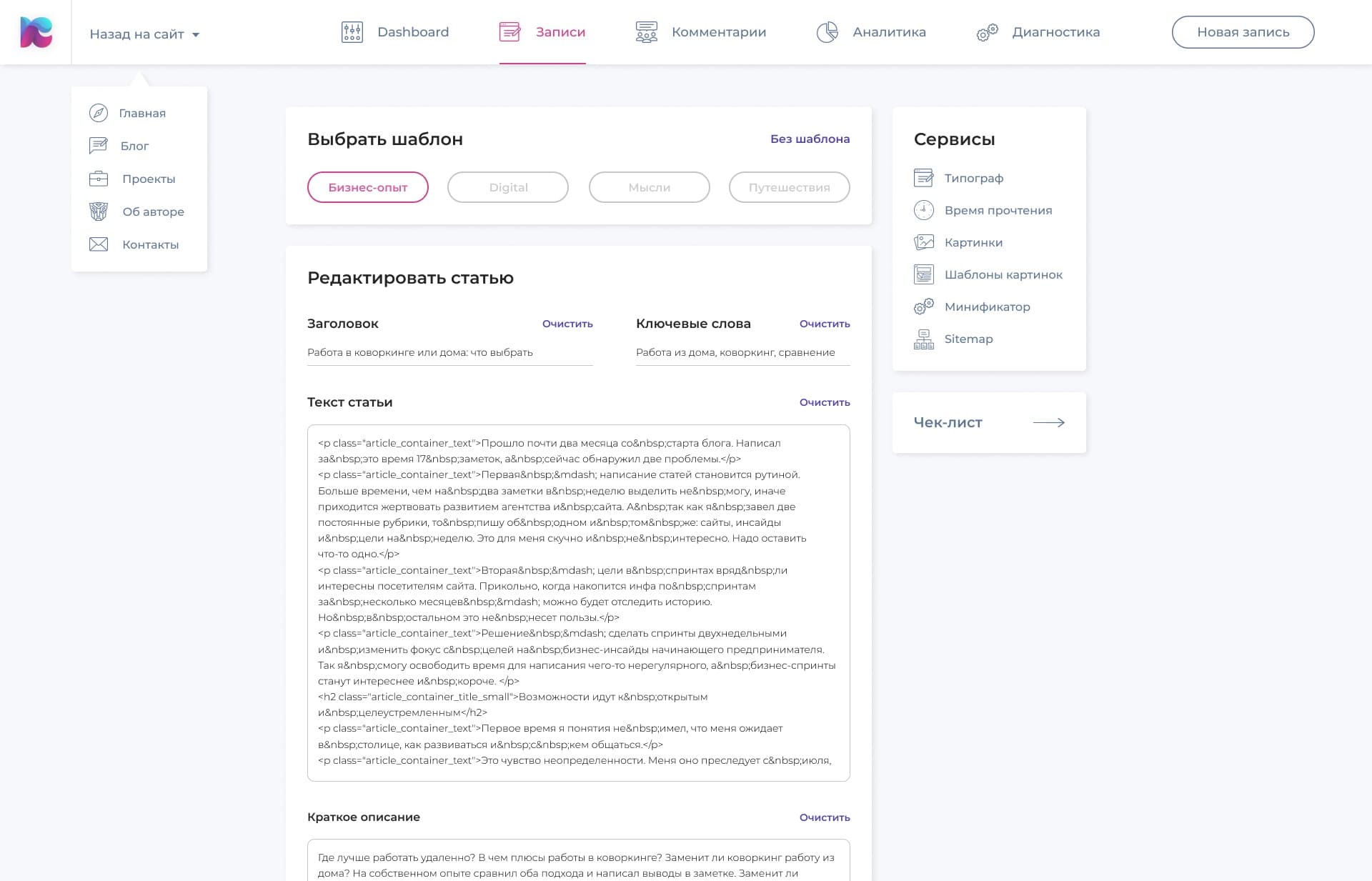 макет панели управления сайта khorin.ru