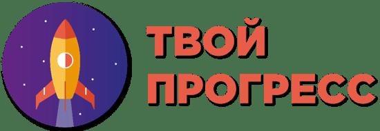 Логотип, проект «Твой Прогресс»