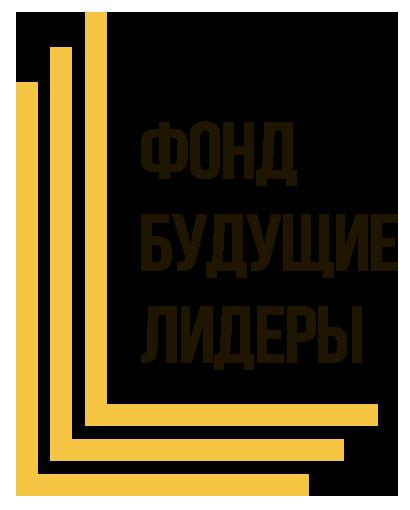 Логотип, Фонд Будущие Лидеры