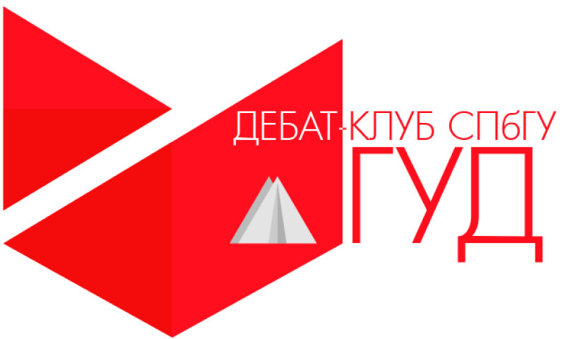 Логотип, Дебат-клуб ГУД